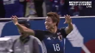 浅野ゴール日本vsオーストラリア2017年8月31日