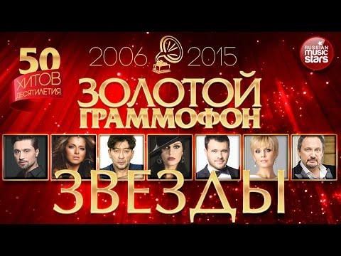 Золотой Граммофон ✬ Звезды Десятилетия ✬ 50 Золотых Хитов ✬ 2006-2015 ✬