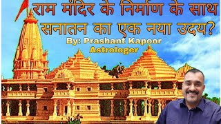 A new rise of Sanatan with Ram temple ceremony