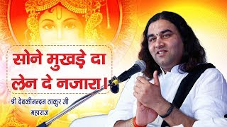 Sone Mukhde Da Lan De Nazara सोने मुखड़े दा लेन दे नजारा Live Krishna sandhya || #Thakur_Ji_Bhajan