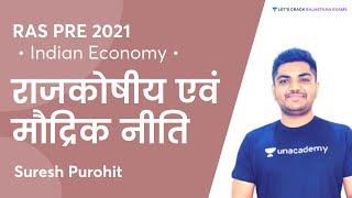 राजकोषीय एवं मौद्रिक नीति   Fiscal & Monetary Policy   Indian Economy   RAS Pre 2021   Suresh Sir