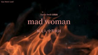 mad woman 瘋女人 - Taylor Swift 泰勒絲 中英歌詞 中文字幕   Liya Music Land