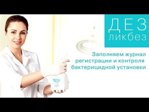 ДЕЗликбез. Как заполнять журнал контроля бактерицидной лампы