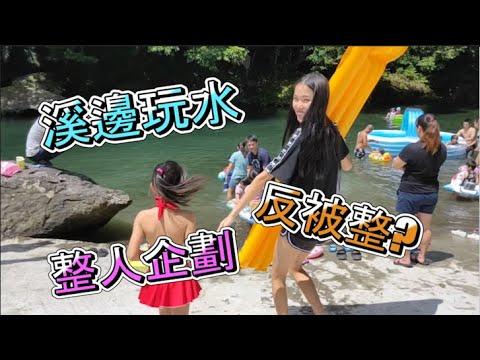 【惡整篇】去溪邊玩水整人 被反整!? Ft. 鄭語婕Lala 阿拉蕾女孩