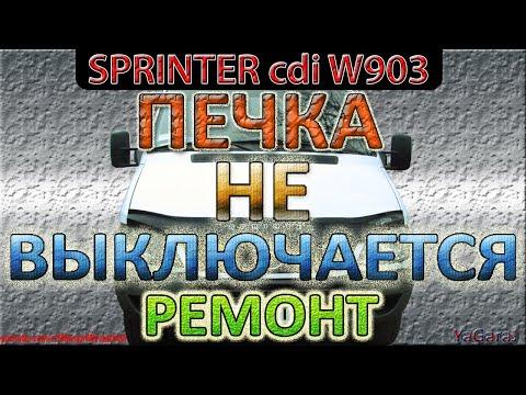 Mercedes Sprinter W903 311cdi Не Выключается Печка (Постоянно Греет) - Ремонт / Мерседес Спринтер
