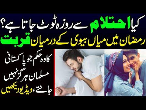 رمضان کےمہینے میں میاں بیوی میں قربت کا حکم جو پاکستانیوں کو پتہ ہونا چاہیے:ویڈیو دیکھیں