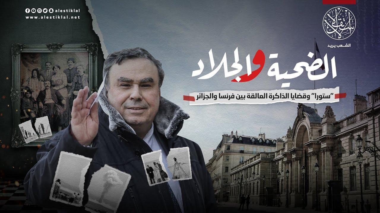 """الضحية والجلاد.. """"ستورا"""" وقضايا الذاكرة العالقة بين فرنسا والجزائر (فيديو)"""