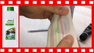 Как вывести пятно от шариковой ручки? Мультифункциональный очиститель L.O.C. от Амвей #dom