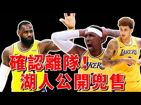 NBA湖人隊這兩人確定要離隊了?