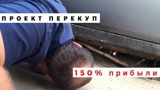 Проект: ПЕРЕКУП. Первая машина и 150% ПРИБЫЛИ!!!