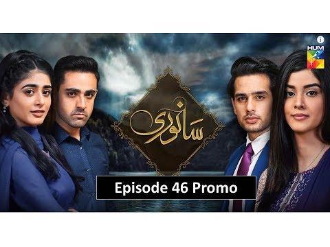 #Sanwari Episode 46 Promo Teaser HUM TV Drama || Dramas TV