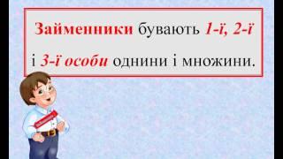 Українська мова  4 клас  Займенник   частина мови  Кияненко В В