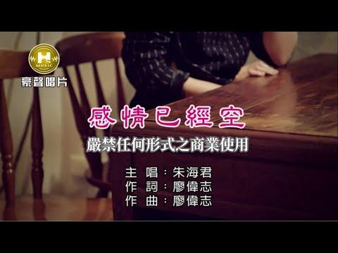 朱海君-感情已經空【KTV導唱字幕】1080p HD