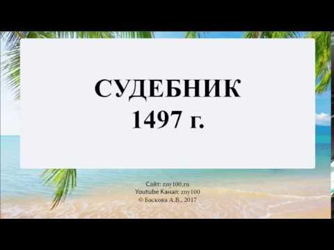Баскова А.В./ ИОГиП / Общая характеристика Судебника 1497 г.