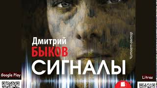 Сигналы. Дмитрий Быков. Аудиокнига. Читает автор
