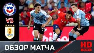 25.06.2019 Чили - Уругвай - 0:1. Обзор матча