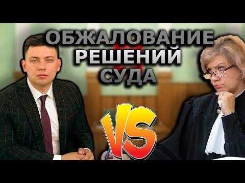 Обжалование решения суда   Инстанции   Апелляция   Кассация   Надзор