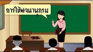สื่อการเรียนการสอน การใช้พจนานุกรม ป.5 ภาษาไทย