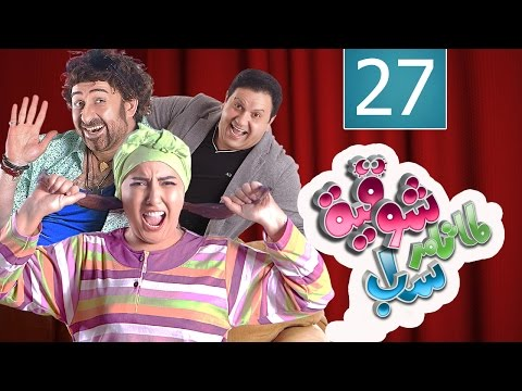 """مسلسل """"لما تامر ساب شوقية"""": الحلقة 27"""