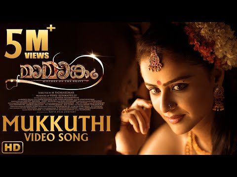 Mukkuthi Video Song - Mamangam