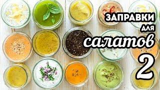 Заправки для САЛАТОВ - 12 рецептов. ЧАСТЬ 2. Соусы для салатов БЕЗ МАЙОНЕЗА