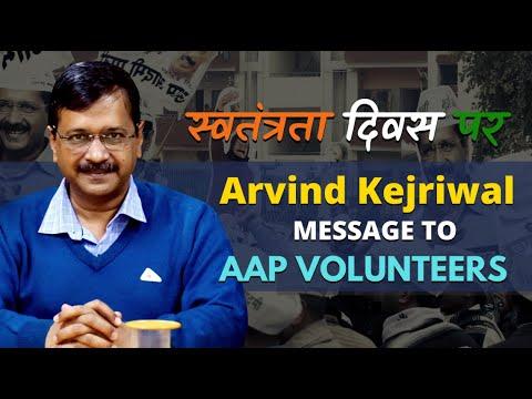इस Independence Day पर Arvind Kejriwal का AAP Volunteers को सन्देश