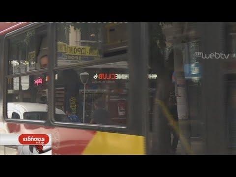 Στη βουλή το πρόβλημα των αστικών συγκοινωνιών της Θεσσαλονίκης  | 11/10/2019 | ΕΡΤ