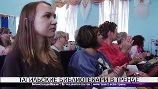 Библиотекари Нижнего Тагила делятся опытом с коллегами (сюжет Тагил ТВ)