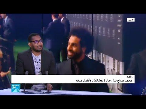 العرب اليوم - محمد صلاح ينال جائزة بوشكاش لأفضل هدف