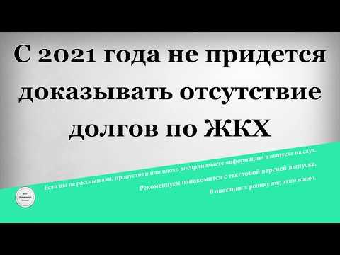 С 2021 года не придется доказывать отсутствие долгов по ЖКХ