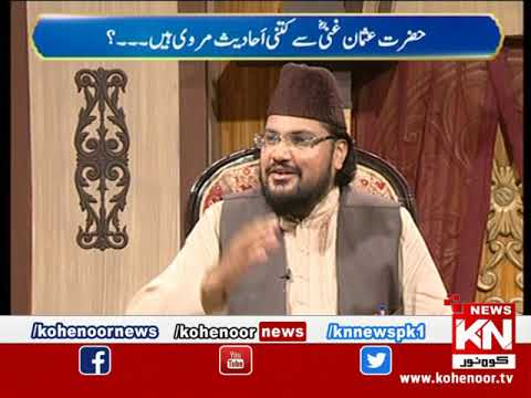 Raah-e-Falah 23 August 2019 | Kohenoor News Pakistan