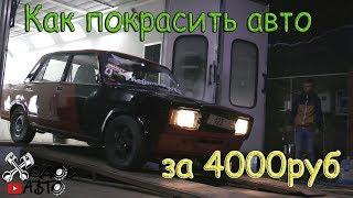 """Красим автомобиль за 4000 руб. Проект """"Боевая классика""""."""
