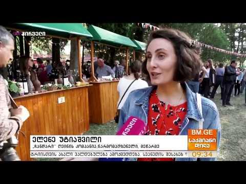 გურჯაანის ღვინის ფესტივალი – BM.ge
