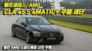 [글로벌오토뉴스] 메르세데스-AMG CLA 45 S 4MATIC+ 쿠페 세단 서킷 주행 (Mercedes-AMG CLA 45 S 4MATIC+ COUPE SEDAN)
