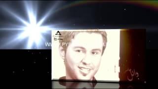 اغاني حصرية وائل عامر - طيبة قلبي / Wael Ammer - Teebet 2alby تحميل MP3