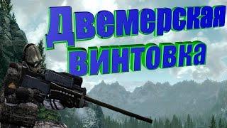 Двемерская винтовка!!!АВП В СКАЙРИМЕ!!!Skyrim mod#4.