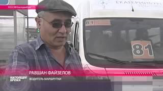 Самый честный водитель маршрутки в мире