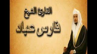 سـورة الكهف كاملة بصوت القارئ فارس عباد - Surat Al-Kahf Fares Abbad