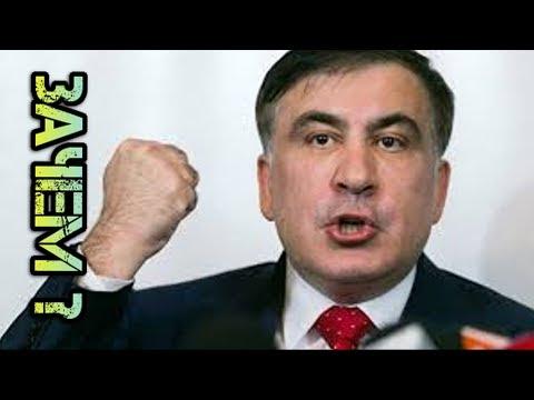 Зачем,почему Михо Саакашвили вернулся в политику Украины. Что означает возвращение Михаила в страну.