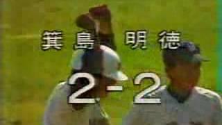 1982年第54回選抜高校野球大会2回戦箕島和歌山-明徳高知