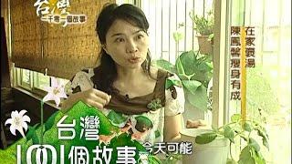 名嘴陳鳳馨 宅女生活全曝光 第006集 part2【台灣1001個故事】2009年