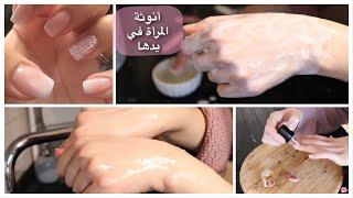 تفتيح ترطيب اليدين و العناية بالاظافر بخلطة طبيعية في يوم واحد تلاحظي الفرق
