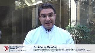 Ιατρικό Κέντρο Αθηνών: Νέο ενδαγγειακό πρόγραμμα (Video)