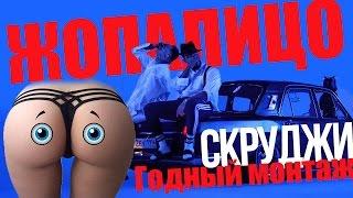 Скруджи - Рукалицо ( ЖОПА ЛИЦО - Годный монтаж ) ПАРОДИЯ