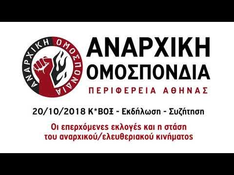 Εκδήλωση/Συζήτηση για την στάση του Αναρχικού – Ελευθεριακού κινήματος στις επερχόμενες εκλογές