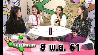 แชร์ข่าวสาวสตรอง I 8 พ.ย. 2561 Iไทยรัฐทีวี