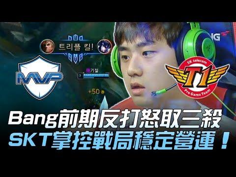 MVP vs SKT Bang前期反打怒取三殺 SKT掌控戰局穩定營運!Game2