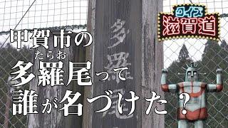 甲賀市の多羅尾って誰が名づけた?:クイズ滋賀道