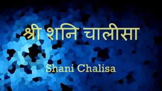 Shani Chalisa (शनि चालीसा) - with Hindi lyrics - Download this Video in MP3, M4A, WEBM, MP4, 3GP