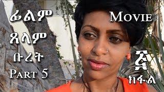 New Eritrean Movie 2018 - Tselam Buret - Part 5